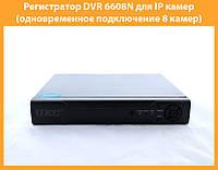 Регистратор DVR 6608N для IP камер (одновременное подключение 8 камер)