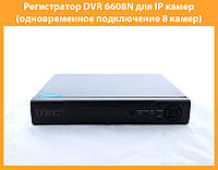 Регистратор DVR 6608N для IP камер (одновременное подключение 8 камер)!Опт
