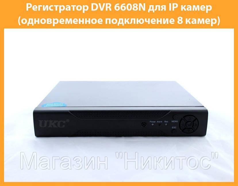 """Регистратор DVR 6608N для IP камер (одновременное подключение 8 камер) - Магазин """"Никитос"""" в Одессе"""
