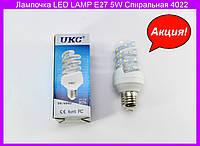 Лампочка LED LAMP E27 5W Спиральная 4022.Светодиодная лампочка LED.!Акция