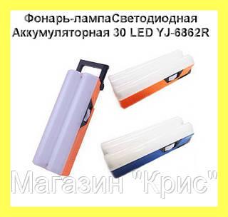 Фонарь-лампаСветодиодная Аккумуляторная 30 LED YJ-6862R!Опт