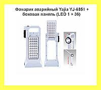 Фонарик аварийный Yajia YJ-6851 + боковая панель (LED 1 + 36) !Акция