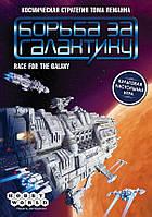 Настольная игра Борьба за галактику (Race for the Galaxy)