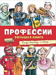 Профессии. Большая книга Издательство Росмен