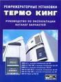 Рефрижераторные установки ТЕРМО КИНГ экспл.+каталог деталей Вираж-SVL