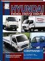 Hyundai HD 65/72/78 ремонт,т/о Диез стр.528 (тв)