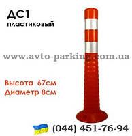 Столбик парковочный сигнальный (столбик дорожный пластиковый)