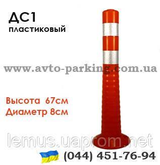 Столбик парковочный сигнальный (столбик дорожный пластиковый) - ООО Лемус в Киеве