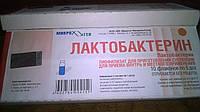 Лактобактерин  производство Микроген (Россия)