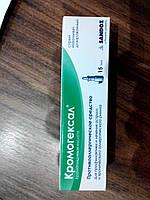 Кромогексал 15 мл