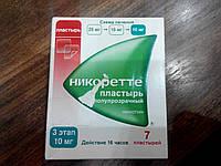 Никоретте пластырь 10 мг