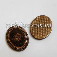 Пластиковая основа-оправа для камней и кабашонов, овал 3,4х2,7см, внутр. 2,4х1,8см , античная бронза