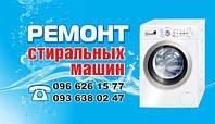 Ремонт стиральных машин в Чугуеве