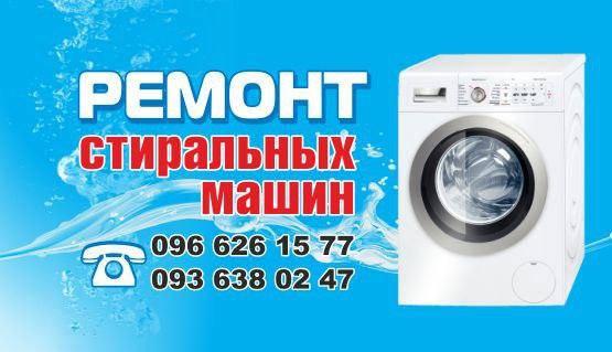 Ремонт стиральных машин в Чугуеве, фото 2