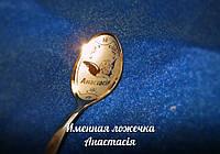 """Подарок-сувенир чайная Именная Ложечка """"Анастасия """""""