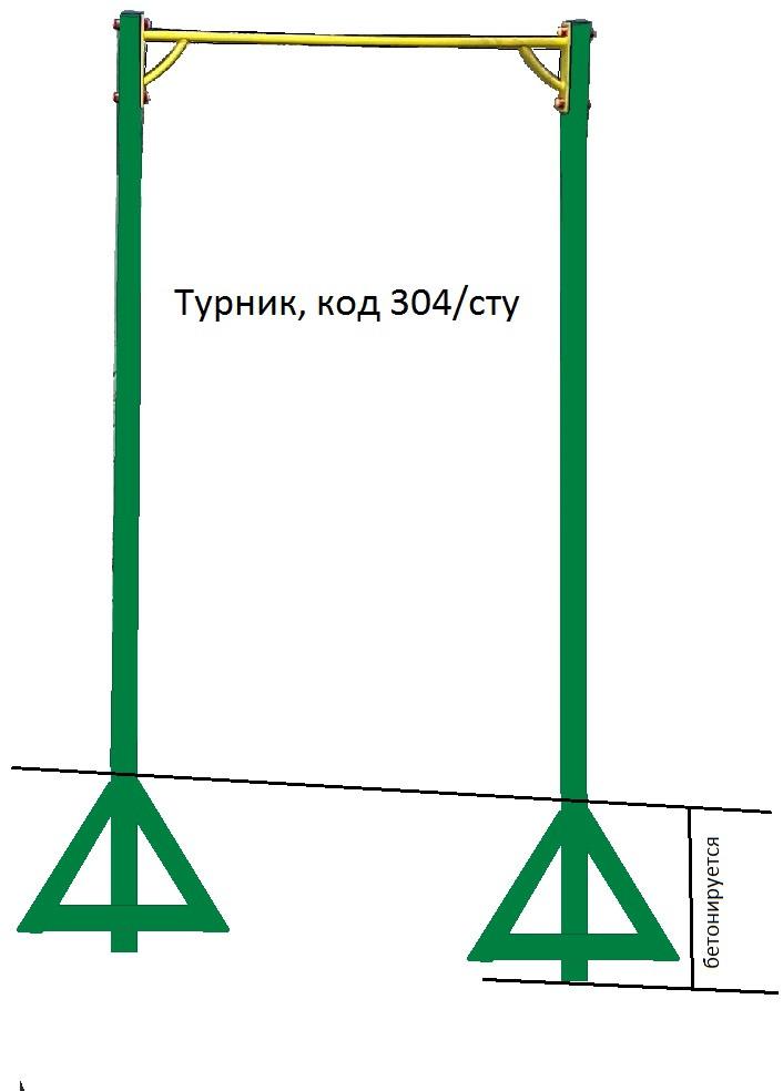Турник уличный П-образный, сту-304