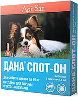 Капли Дана СПОТ-ОН от блох и клещей для собак и щенков до 10 кг, 4 шт/уп