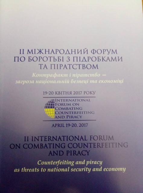 II Международный форум по борьбе с подделками и пиратством