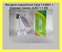 Фонарик аварийный Yajia YJ-6851 + боковая панель (LED 1 + 36) !Опт