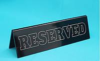 Настольная табличка Резерв черная