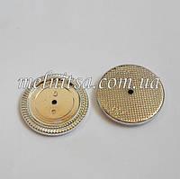 Пластиковая основа-оправа, диаметр 3,4 см, серебро,  для клеевых камней и кабашонов  25 мм,