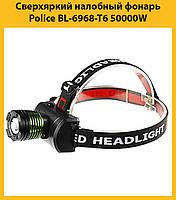 Сверхяркий налобный фонарь Police BL-6968-T6 50000W, фото 1