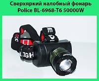 Сверхяркий налобный фонарь Police BL-6968-T6 50000W!Акция, фото 1