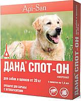 Капли Дана СПОТ-ОН от блох и клещей для собак и щенков от 20 кг, 4 шт/уп