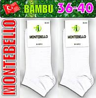 Носки женские ароматизированные MONTEBELLO   Турция  100% бамбук 36-40р  белые НЖД-02689