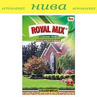 Вологозберігаюча насіння газонних трав Royal Mix 1 кг