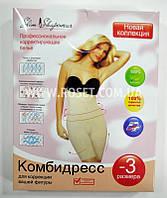 Корректирующее белье комбидресс - Slim Shapewear (минус 3 размера)
