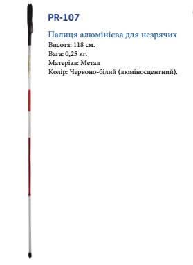 Трость алюминиевая складная для слабовидящих людей (Турция), фото 2