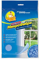 Салфетка микрофибра для стекол и зеркал 35х35
