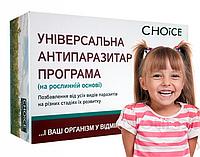 Антипаразитарная программа для детей 3-7 лет, Choice
