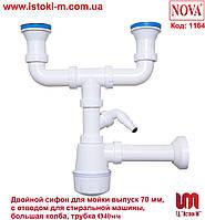 Двой сифон для мойки с выпуском и отводом для стиральной машины, трубка 40мм NOVA Plastik 1164, фото 1