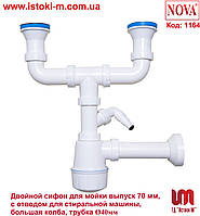 Двой сифон для мойки с выпуском и отводом для стиральной машины, трубка 40мм NOVA Plastik 1164