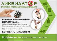 Уничтожение комаров на открытых площадях в Харькове