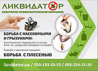 Служба по уничтожению клопов в Харькове