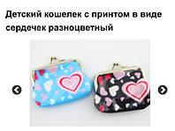 Детский кошелёк