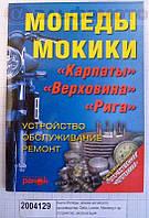 Книга Мопеды, мокики китайского производства: Delta, Leader, Mustang и др. Устройство, эксплуатация