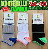 Носки женские ароматизированные MONTEBELLO   Турция  100% бамбук 36-40р ассорти НЖД-690
