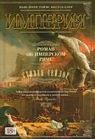 Сейлор С. Империя. Роман об имперском Риме, Киев