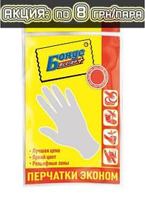 Перчатки хозяйственные - по смешным ценам :)