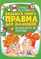 """Большая книга правил для малышей """"Пегас"""""""