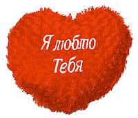 """Мягкая игрушка - подвеска """"Сердце"""" с надписью, большое   Красный"""