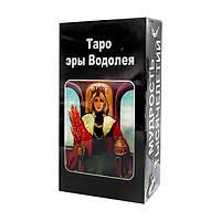 Таро эры Водолея 78 карт с инструкцией