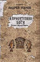 «В ПРИСУТСТВИИ БОГА. Беседы о Ветхом Завете». Протоиерей Андрей Ткачев