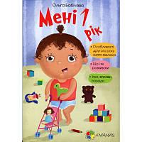 Книги для родителей Мені 1 рік! (укр)