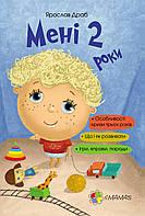 Книги для родителей Мені 2 роки (укр)