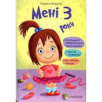 Книги для родителей Мені 3 три роки!(укр)